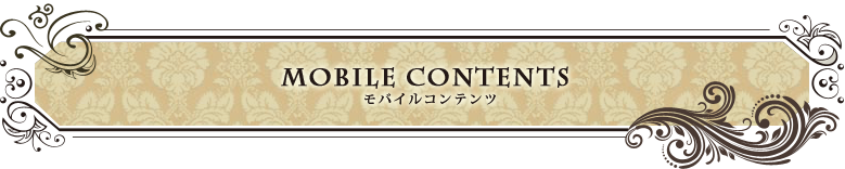 Mobile Contents モバイルコンテンツ
