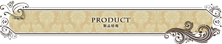 Product 製品情報