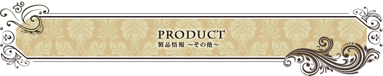 Product 製品情報~その他~
