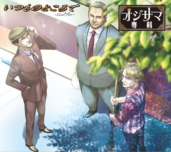 オジサマ専科 vol5 アニメイト限定版