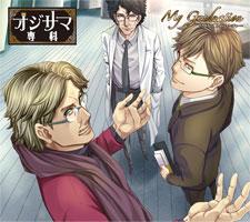 オジサマ専科Vol.7 限定版