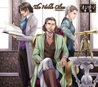 オジサマ専科Vol.9アニメイト限定版 200