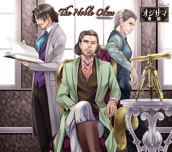 オジサマ専科Vol.9アニメイト限定版 600
