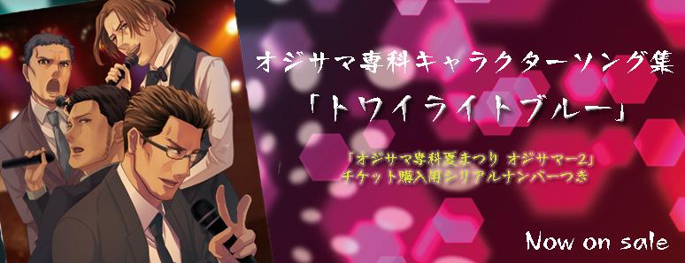 オジサマ専科 キャラクターソング集 オジサマー2