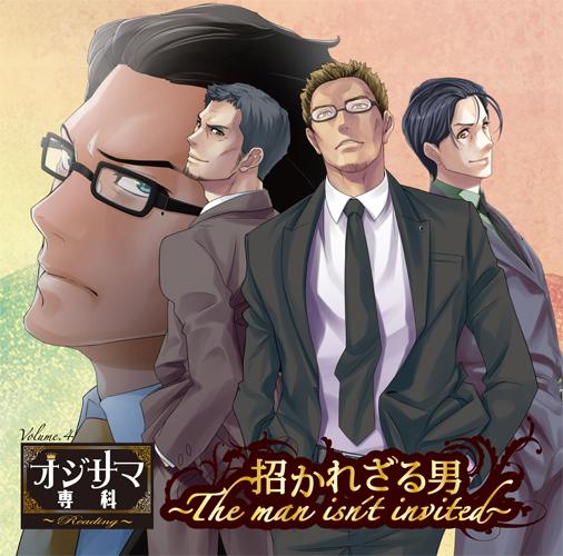オジサマ専科reading vol5