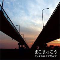 まこまっこう フェンスの上で佇んで -1st Album-