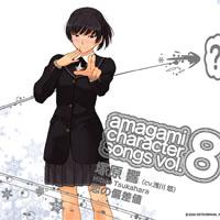アマガミ キャラクターソング Vol.8「恋の偏差値/塚原響」