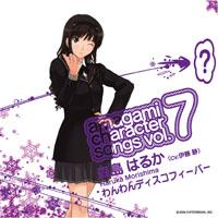 アマガミ キャラクターソング Vol.7「わんわんディスコフィーバー/森島はるか」