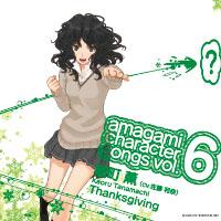 アマガミ キャラクターソング Vol.6「Thanksgiving/棚町薫」
