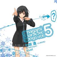 アマガミ キャラクターソング Vol.5「trust/七咲逢」