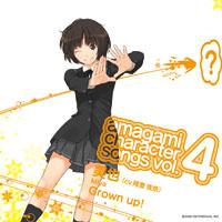 アマガミ キャラクターソング Vol.4「Grown up!/美也」