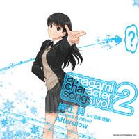 アマガミ キャラクターソング Vol.2「Afterglow/絢辻詞」
