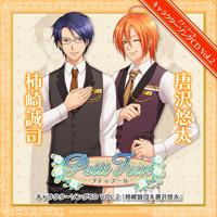 プティフール キャラクターソングシリーズ Vol.2「柿崎誠司&唐沢悠太」