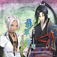 翡翠の雫 キャラクターソングシリーズ Vol.2「壬生小太郎&御子柴圭」