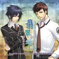翡翠の雫 キャラクターソングシリーズ Vol.1「重森晶&高千穂陸」