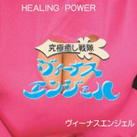 究極癒し戦隊ヴィーナスエンジェル「HEALING POWER/ヴィーナスエンジェル」