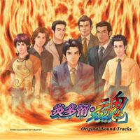 炎多留・魂 オリジナルサウンドトラック