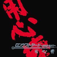 用心棒1stMaxiSingle「ロンゲストヤード~炎多留・魂より~」