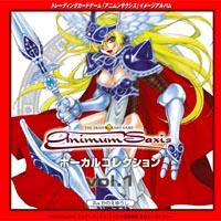 アニムンサクシス/ボーカルコレクション vol.1(歌:土屋亜有子他)
