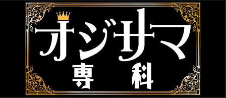 シチュエーションドラマCD オジサマ専科