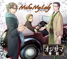 オジサマ専科 Vol.1 Make My Lady~私の淑女~ 大川透 井上和彦 関俊彦