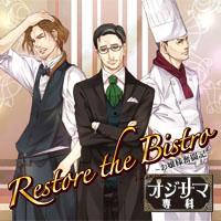 オジサマ専科 Vol.3 Restore the Bistro~お嬢様奮闘記~ 田中秀幸 藤原啓治 小杉十郎太