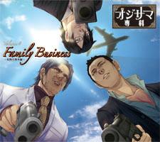 オジサマ専科 Vol.4 Family Business~危険な捜査線~ 銀河万丈 成田剣 内田夕夜