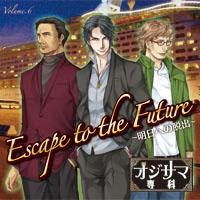 オジサマ専科 Vol.6 Escape to the Future~明日への脱出~ 東地宏樹 石塚運昇 江原正士