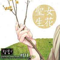 オジサマ専科 キャラクターソングシリーズ Vol.1 壬生之哉 聖女生花