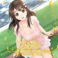 フォトカノキャラクターソング vol.1 新見遙佳