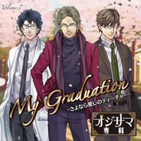 オジサマ専科 Vol.7 My Graduation〜さよなら愛しのティーチャー〜