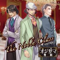 オジサマ専科Vol.9 The Noble Class〜可憐な相続人〜