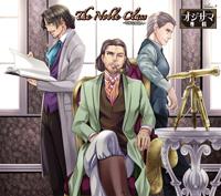 オジサマ専科Vol.9 The Noble Class〜可憐な相続人〜 アニメイト限定版