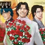 オジサマ専科vol.11