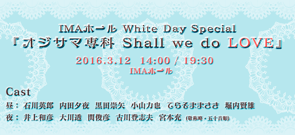 IMAホール White Day Special 『オジサマ専科 Shall we do LOVE』 | TWOFIVE ツーファイブ