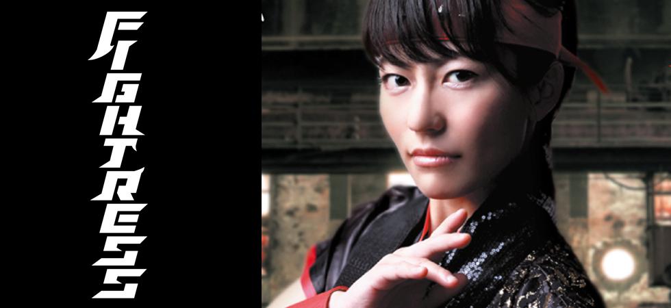 川西ゆうこ『Fightress』 | TWOFIVE ツーファイブ