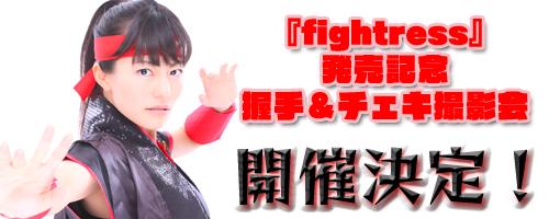 fightress 川西ゆうこ