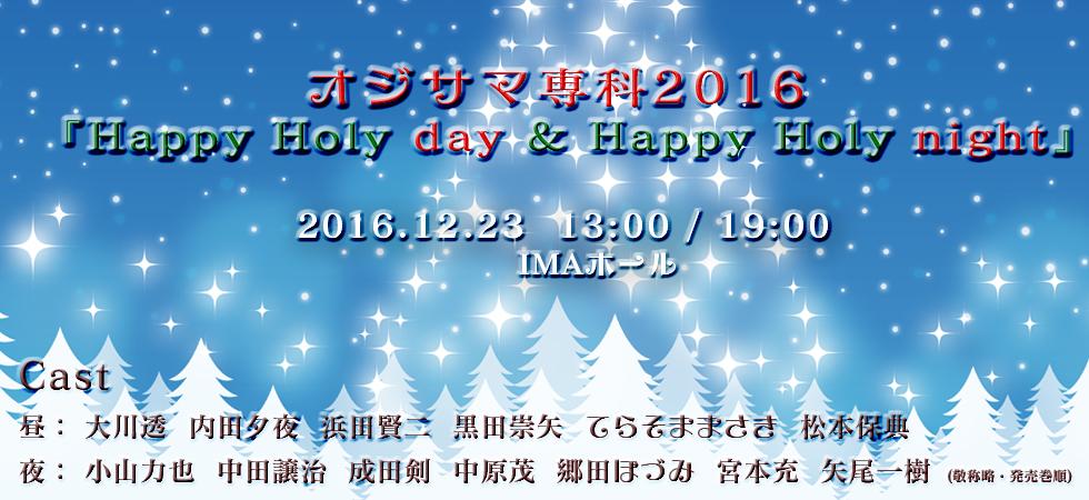 オジサマ専科2016『Happy Holy day&Happy Holy night』 | TWOFIVE ツーファイブ