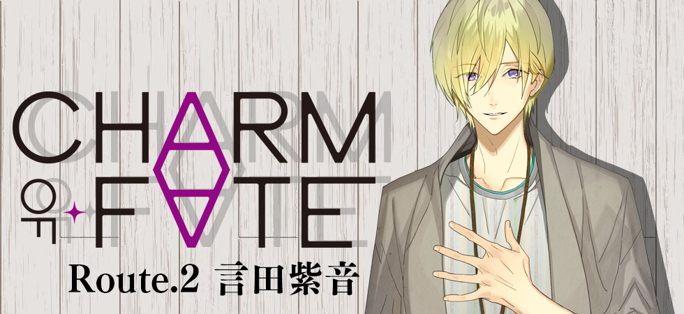 CHARM OF FATE Route.2 言田紫音   TWOFIVE ツーファイブ