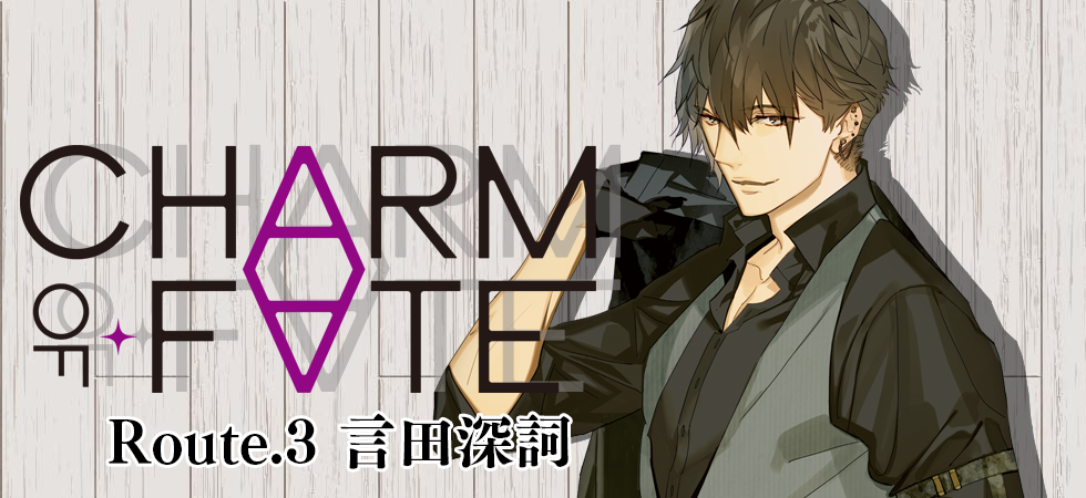 CHARM OF FATE Route.3 言田深詞 | TWOFIVE ツーファイブ