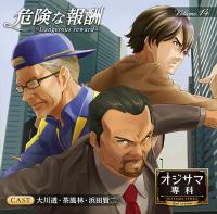 【500】オジサマ専科_14