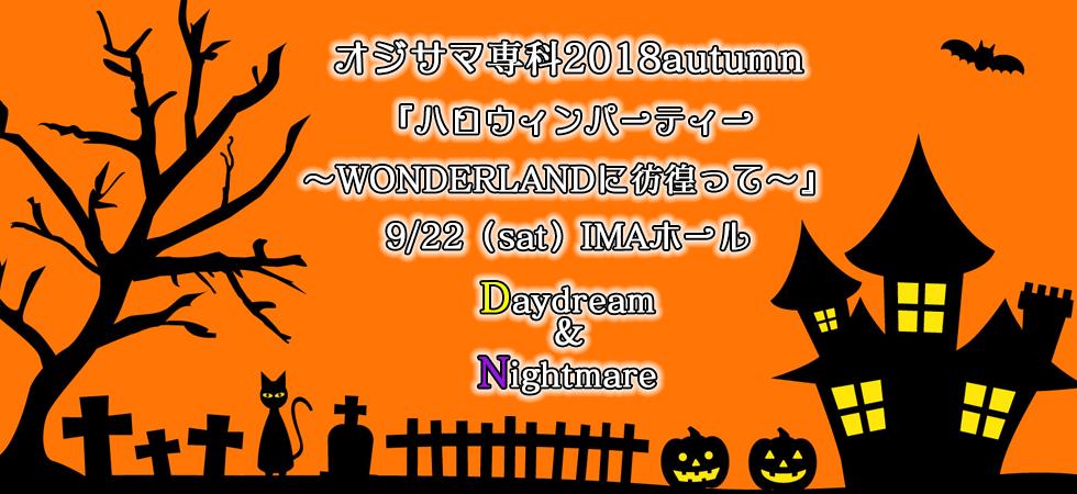 オジサマ専科2018autumn『ハロウィンパーティー〜WONDERLANDに彷徨って〜』 | TWOFIVE ツーファイブ