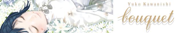 川西ゆうこ「bouquet」
