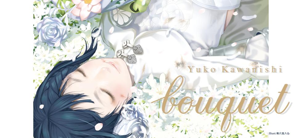 川西ゆうこ『bouquet』 | TWOFIVE ツーファイブ