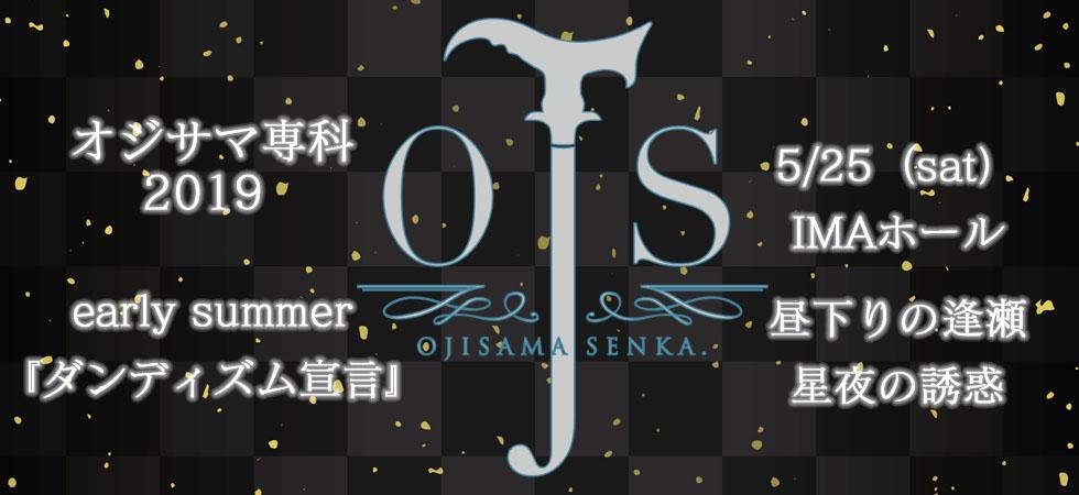 オジサマ専科2019 early summer『ダンディズム宣言』 | TWOFIVE ツーファイブ