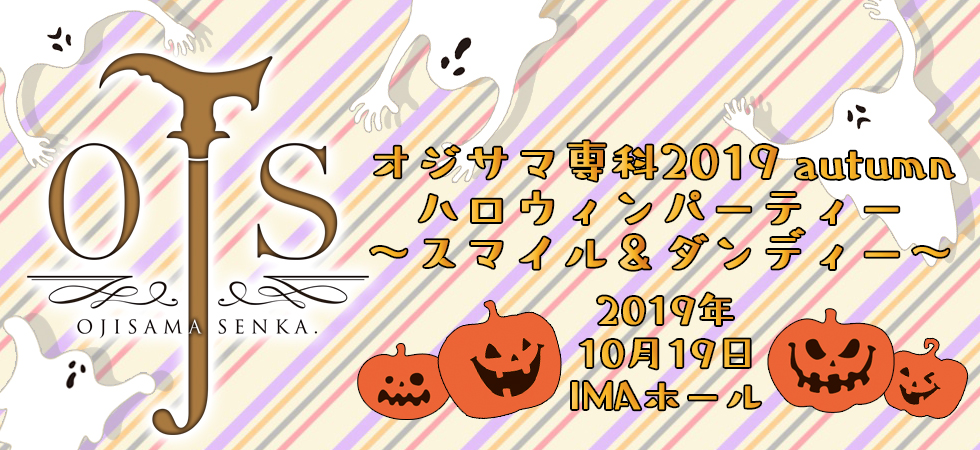 オジサマ専科2019 autumn『ハロウィンパーティー 〜スマイル&ダンディー〜』 | TWOFIVE ツーファイブ